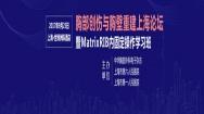 胸部创伤与胸壁重建上海论坛