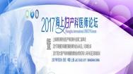 2017海上妇产科医师论坛