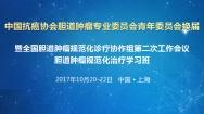 2017胆道肿瘤专委青委暨胆道肿瘤学习班
