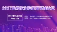 2017胆病防治陆家嘴高峰论坛