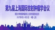 第九届上海国际放射肿瘤学会议
