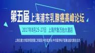 第五届上海浦东乳腺癌高峰论坛