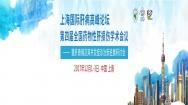 上海国际肝病高峰论坛