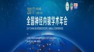 全国神经内镜学术年会