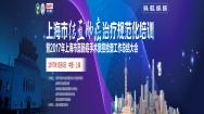 上海市结直肠癌治疗规范化培训
