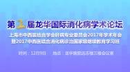 第二届龙华国际消化病大会