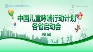 中国儿童哮喘行动计划各省启动会