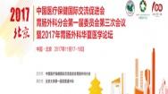2017年胃肠外科华夏医学论坛
