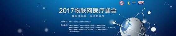 2017物联网医疗峰会