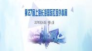 第27届上海长海国际肛肠外科周