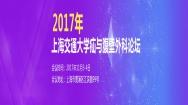 2017上海交通大学疝与腹壁外科论坛