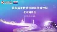 第四届重性精神障碍高峰论坛-上海
