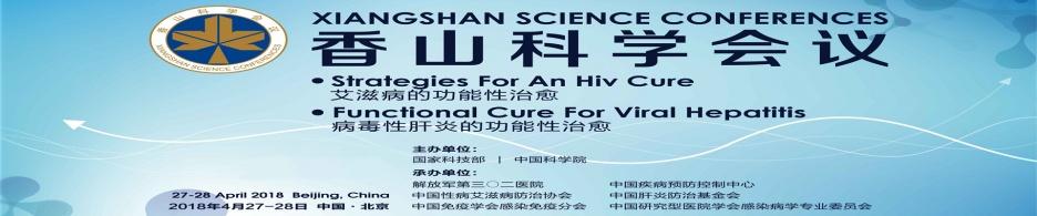 肝病香山会议及第七届感染免疫峰会