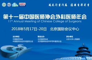 第十一屆中國醫師協會外科醫師年會開幕式直播
