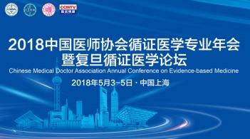 2018中國醫師協會循證醫學專業年會暨復旦循癥醫學論壇