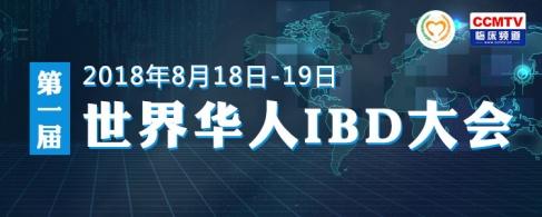 第一届世界华人IBD大会