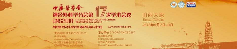 中華醫學會神經外科學分會第17次學術會議