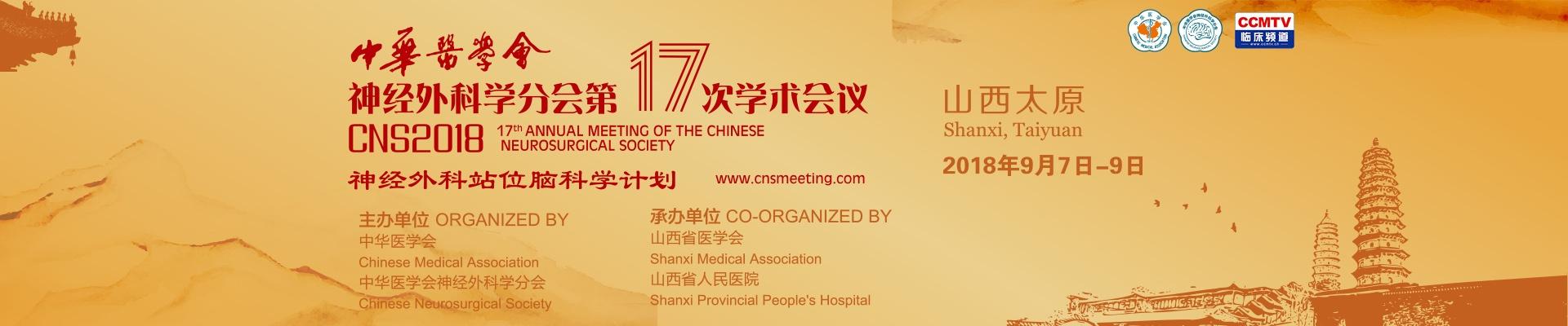 中华医学会神经外科学分会第17次学术会议