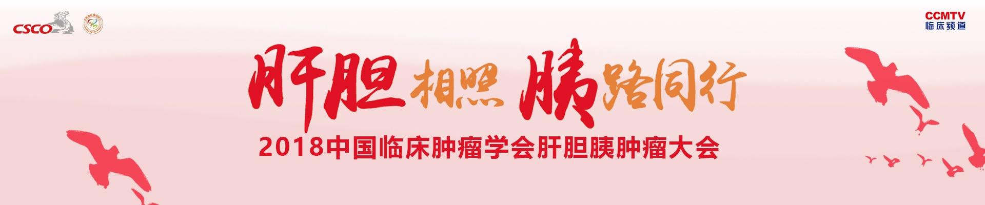 2018中国临床肿瘤学会肝胆胰肿瘤大会