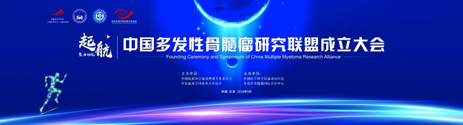 中国多发性骨髓瘤研究联盟成立大会