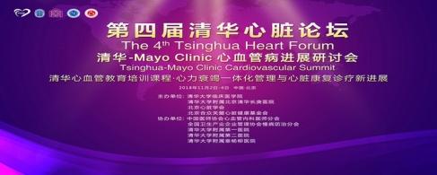 第四屆清華心臟論壇