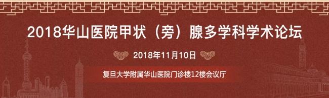2018華山醫院甲狀(旁)腺多學科學術論壇