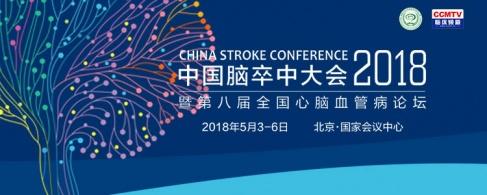 中国脑卒中大会2018暨第八届全国心脑血管病论坛