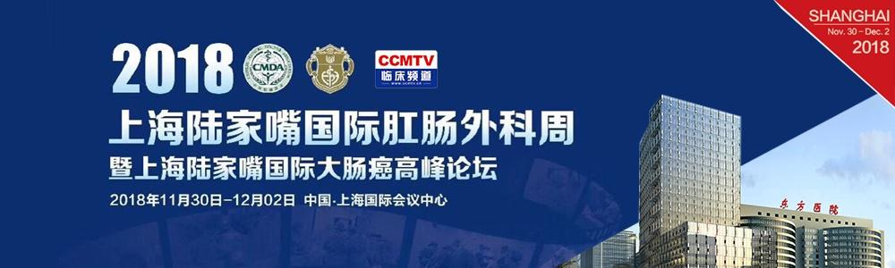 2018上海陆家嘴国际肛肠外科周暨上海陆家嘴国际大肠癌高峰论坛