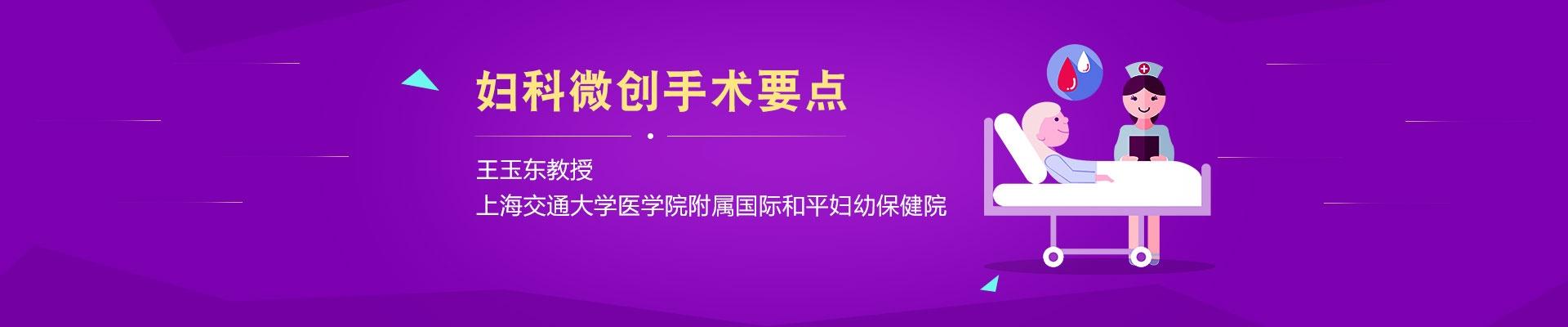 妇科微创手术要点 -- 王玉东教授 上海交通大学医学院附属国际和平妇幼保健院