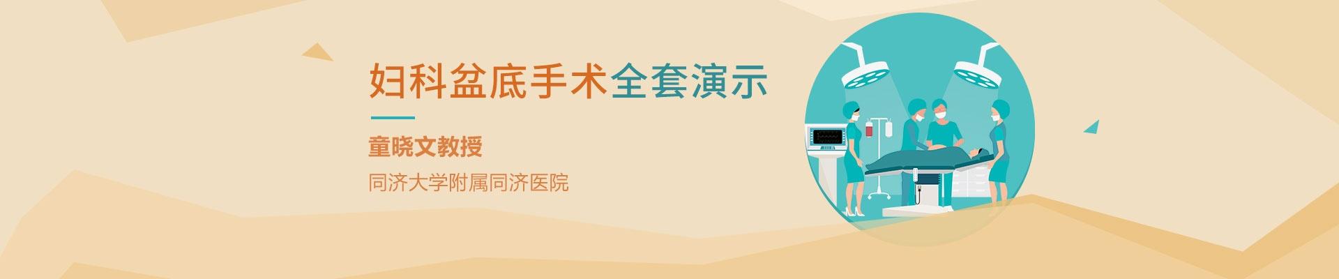 妇科盆底手术全套演示 — 童晓文教授 同济大学附属同济医院