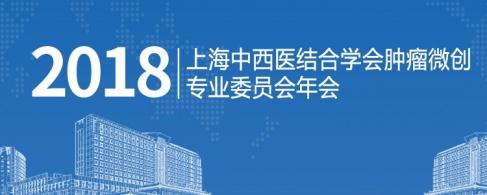 2018上海中西医结合学会肿瘤微创专业委员会年会