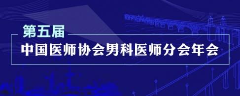 第五屆中國醫師協會男科醫師分會年會