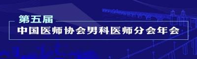 第五届中国医师协会男科医师分会年会
