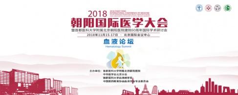 2018朝阳国际医学大会