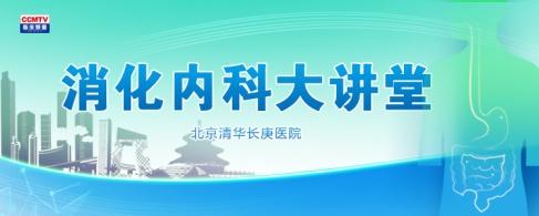 北京清华长庚医院消化内科大讲堂