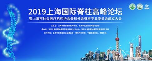 2019上海国际脊柱高峰论坛