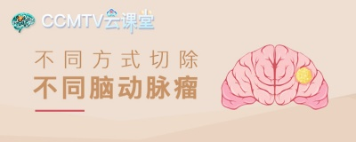 不同方式切除不同脑动脉瘤