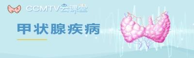 甲状腺疾病