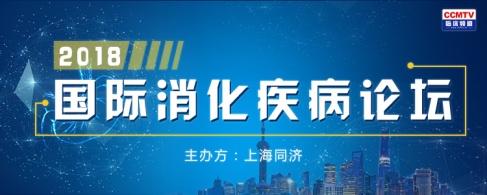 2018上海同濟國際消化疾病論壇