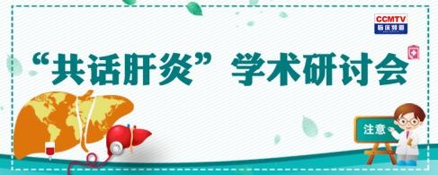 """""""共话肝炎""""学术研讨会"""