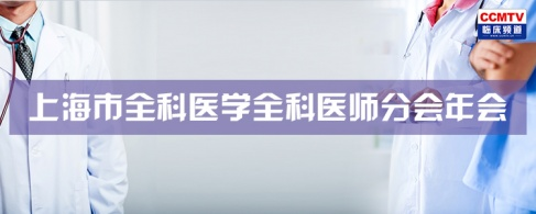 上海市全科醫學全科醫師分會年會