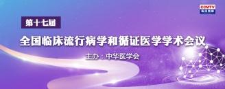 中华医学会第十七届全国临床流行病学和循证医学学术会议