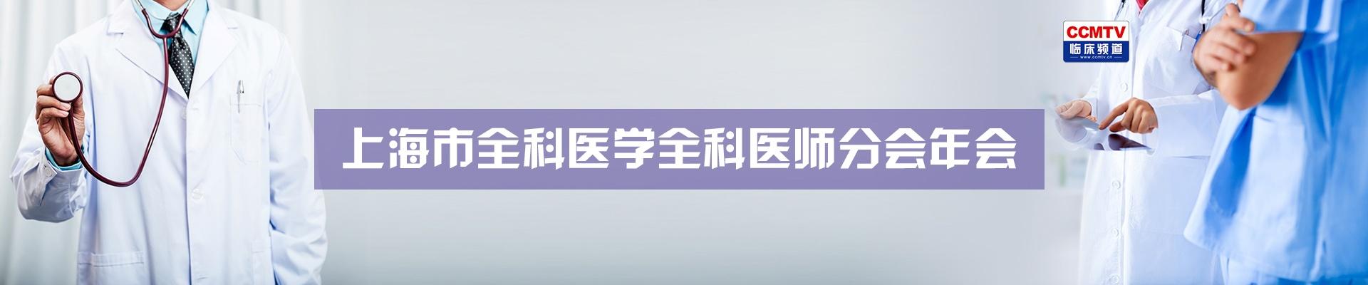上海市全科医学全科医师分会年会