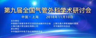 第九届全国气管外科学术研讨会