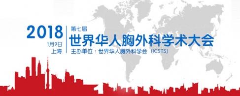 第七届世界华人胸外科学术大会