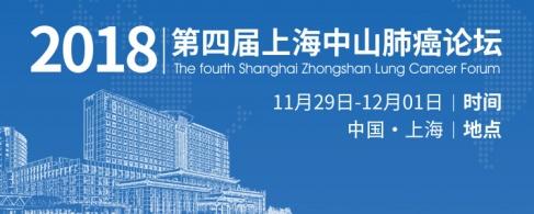 第四屆上海中山肺癌論壇