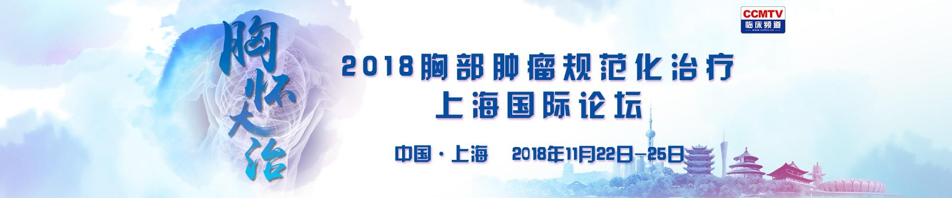 2018胸部肿瘤规范化治疗上海国际论坛