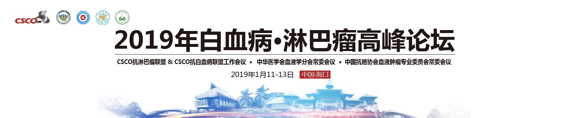 2019年白血病•淋巴瘤高峰论坛