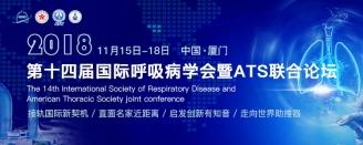 第十四届国际呼吸病学暨ATS联合会