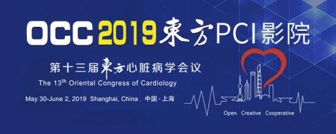 第十三届东方心脏病学会议